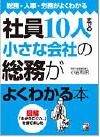 社員10人までの小さな会社の総務がよくわかる本(明日香出版社)