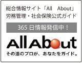 総合情報サイト「All About」労務管理・社会保険公式ガイド