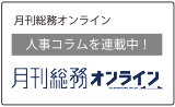 月刊総務オンライン 人事コラムを連載中!