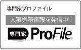専門家プロファイル 人事労務情報を発信中!