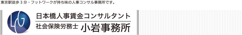日本橋の人事賃金コンサルタント・社会保険労務士小岩事務所